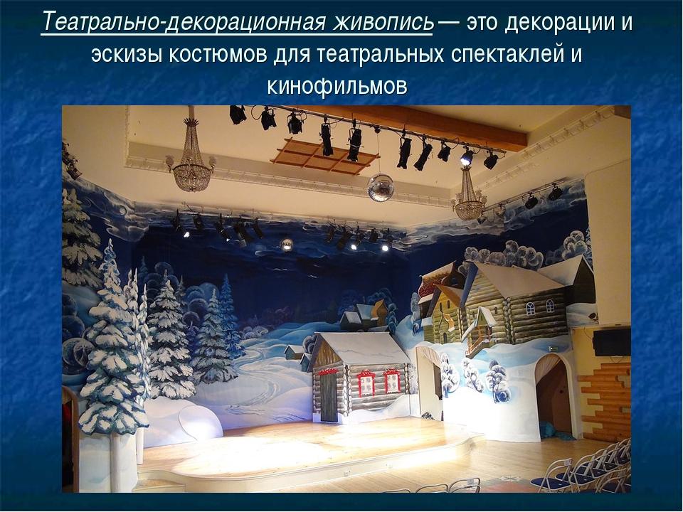 Театрально-декорационная живопись— это декорации и эскизы костюмов для театр...