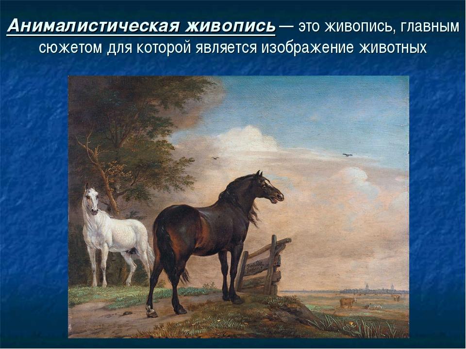 Анималистическая живопись— это живопись, главным сюжетом для которой являетс...
