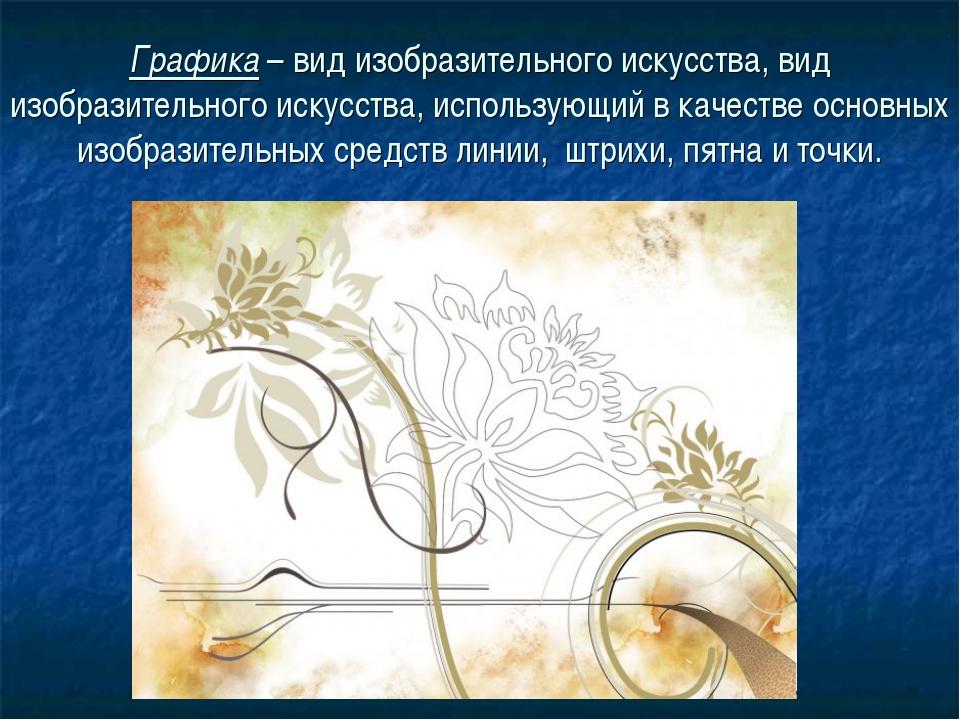 Графика – вид изобразительного искусства, вид изобразительного искусства, исп...