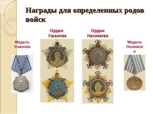 Награды для определенных родов войск Орден Ушакова Орден Нахимова Медаль Ушак