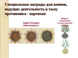Специальные награды для воинов, ведущих деятельность в тылу противника - парт
