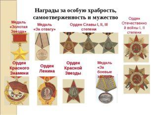 Награды заособую храбрость, самоотверженность имужество Орден Ленина Орден