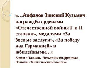 «…Анфалов Зиновий Кузьмич награждён орденами «Отечественной войны I и II степ