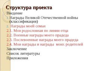 Структура проекта Введение Награды Великой Отечественной войны (классификация