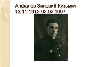 Анфалов Зиновий Кузьмич 13.11.1912-02.02.1997