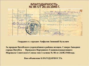 БЛАГОДАРНОСТЬ № 95 ОТ 20.10.1945 Г. Гвардии ст. сержант Анфалов Зиновий Кузьм