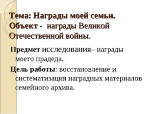 Тема: Награды моей семьи. Объект - награды Великой Отечественной войны. Предм