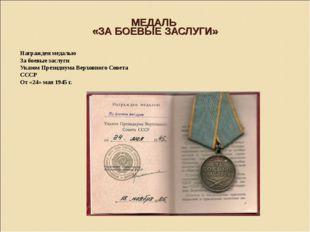 МЕДАЛЬ «ЗА БОЕВЫЕ ЗАСЛУГИ» Награжден медалью За боевые заслуги Указом Презид