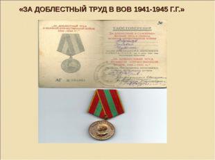 «ЗА ДОБЛЕСТНЫЙ ТРУД В ВОВ 1941-1945 Г.Г.»