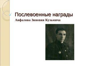 Послевоенные награды Анфалова Зиновия Кузьмича