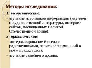 Методы исследования: 1) теоретические: - изучение источников информации (науч