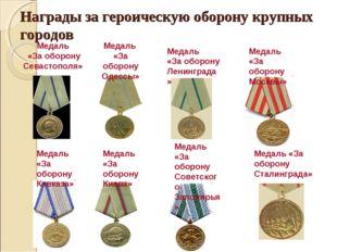 Награды за героическую оборону крупных городов Медаль «За оборону Севастополя