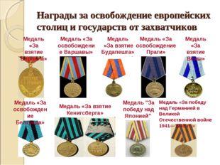 Награды за освобождение европейских столиц и государств от захватчиков Медаль