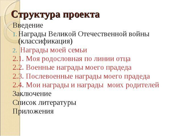 Структура проекта Введение Награды Великой Отечественной войны (классификация...