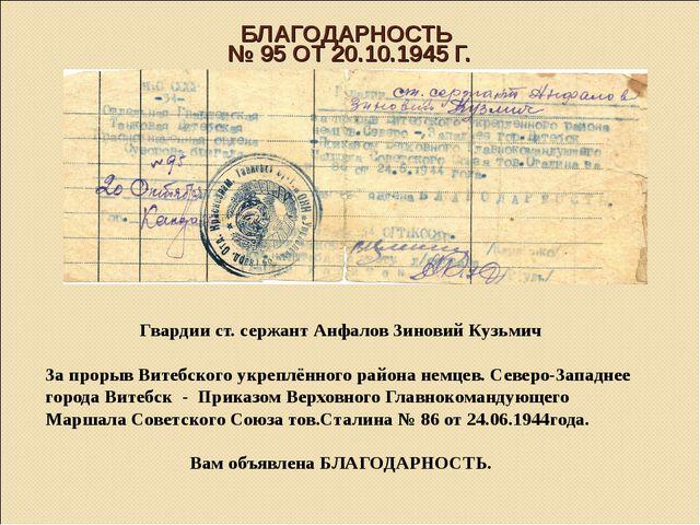 БЛАГОДАРНОСТЬ № 95 ОТ 20.10.1945 Г. Гвардии ст. сержант Анфалов Зиновий Кузьм...