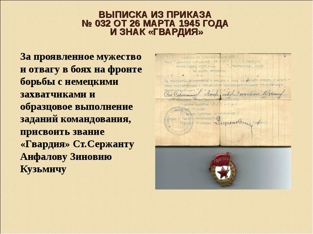 ВЫПИСКА ИЗ ПРИКАЗА № 032 ОТ 26 МАРТА 1945 ГОДА И ЗНАК «ГВАРДИЯ» За проявленн...