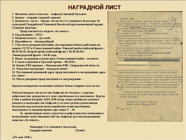 НАГРАДНОЙ ЛИСТ 1. Фамилия, имя и отчество – Анфалов Зиновий Кузьмич. 2. Зван...