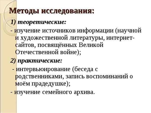 Методы исследования: 1) теоретические: - изучение источников информации (науч...