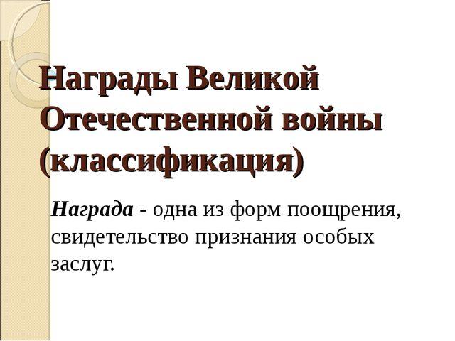 Награды Великой Отечественной войны (классификация) Награда- одна из форм по...