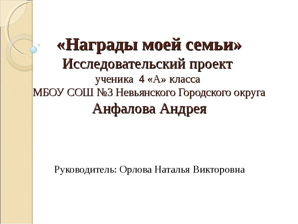 «Награды моей семьи» Исследовательский проект ученика 4 «А» класса МБОУ СОШ №...