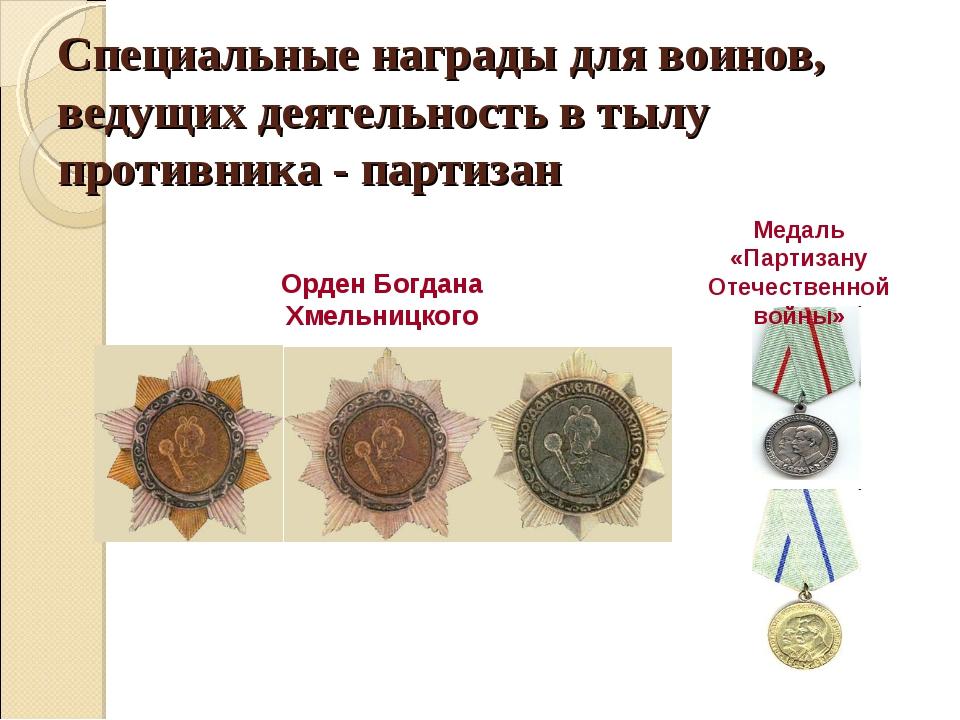 Специальные награды для воинов, ведущих деятельность в тылу противника - парт...