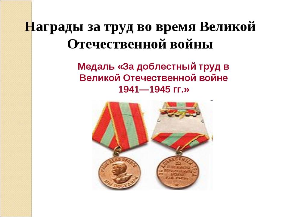 Награды за труд во время Великой Отечественной войны Медаль «За доблестный тр...