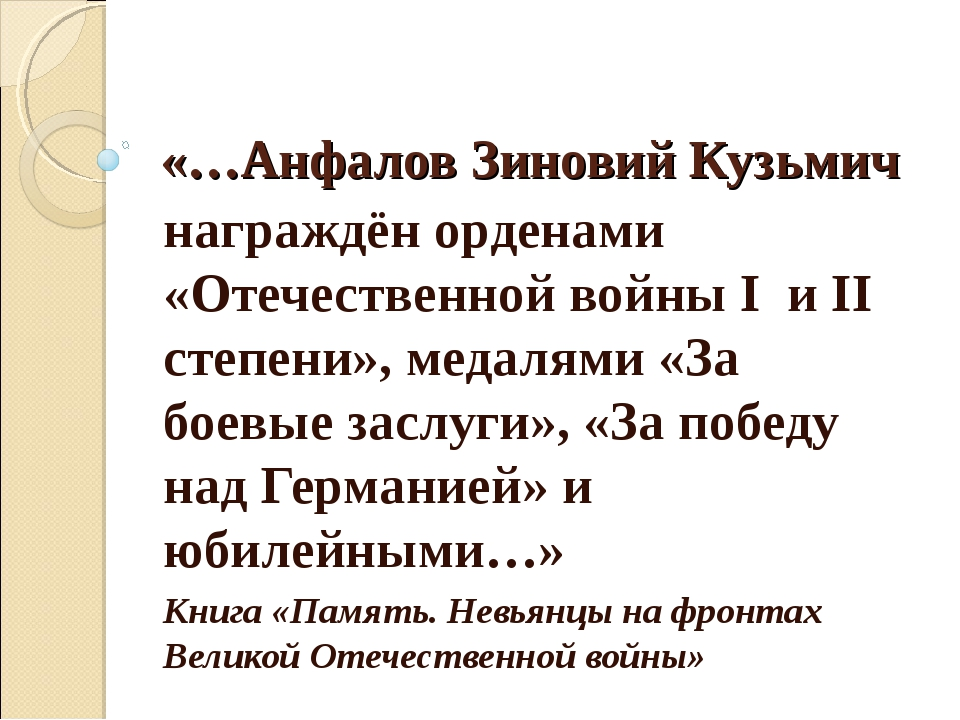 «…Анфалов Зиновий Кузьмич награждён орденами «Отечественной войны I и II степ...