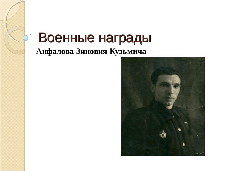 Военные награды Анфалова Зиновия Кузьмича