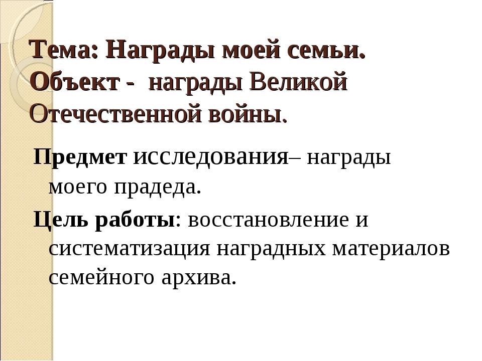 Тема: Награды моей семьи. Объект - награды Великой Отечественной войны. Предм...