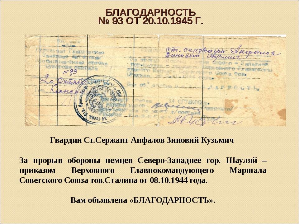 БЛАГОДАРНОСТЬ № 93 ОТ 20.10.1945 Г. Гвардии Ст.Сержант Анфалов Зиновий Кузьми...
