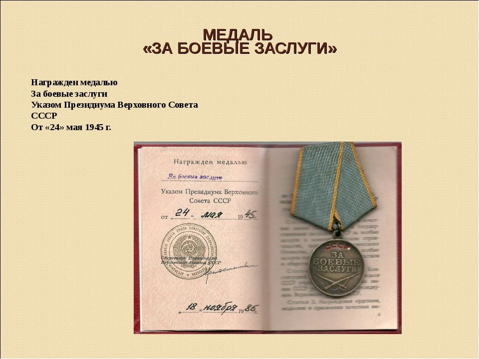 МЕДАЛЬ «ЗА БОЕВЫЕ ЗАСЛУГИ» Награжден медалью За боевые заслуги Указом Презид...
