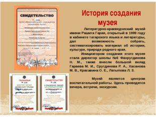 История создания музея   Литературно-краеведческий музей имени Рашита Гарая