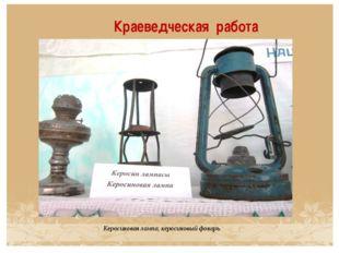 Краеведческая работа Керосиновая лампа, керосиновый фонарь Кероси́новая ла́мп