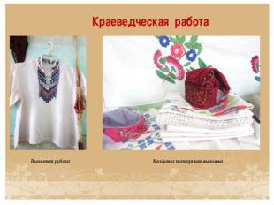 Краеведческая работа Вышитая рубаха Калфак и татарская вышивка Также в музее