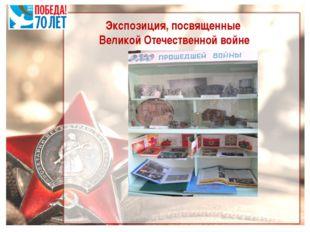 Экспозиция, посвященные Великой Отечественной войне Основные профильные напра