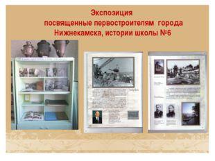 Экспозиция посвященные первостроителям города Нижнекамска, истории школы №6