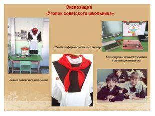 Экспозиция «Уголок советского школьника» Уголок советского школьника Школьная