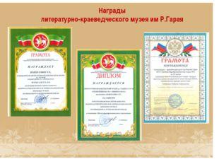Награды литературно-краеведческого музея им Р.Гарая