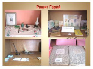 Рашит Гарай В 1993 году поэт вместе со своей семьей переезжает в Нижнекамск.