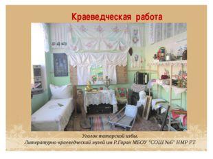 Краеведческая работа Уголок татарской избы. Литературно-краеведческий музей и