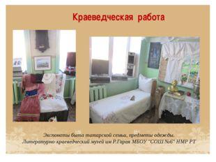Краеведческая работа Экспонаты быта татарской семьи, предметы одежды. Литерат
