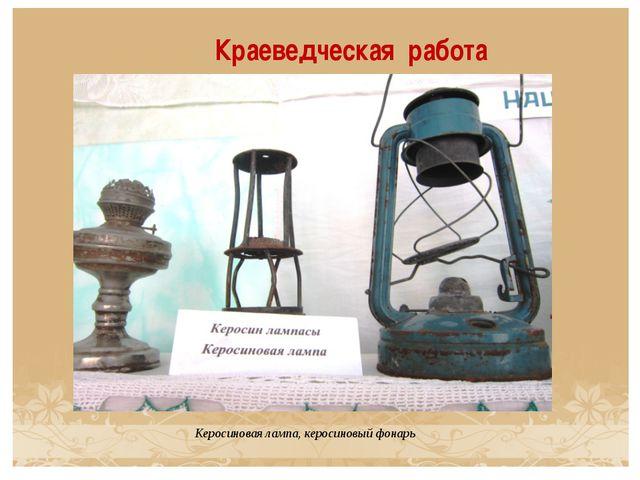 Краеведческая работа Керосиновая лампа, керосиновый фонарь Кероси́новая ла́мп...