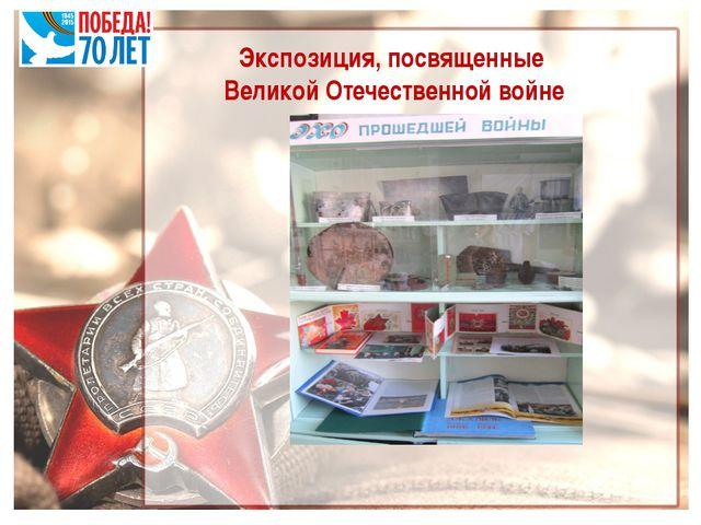 Экспозиция, посвященные Великой Отечественной войне Основные профильные напра...