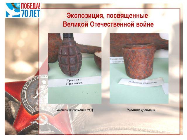Экспозиция, посвященные Великой Отечественной войне Советская граната РГД. Ру...