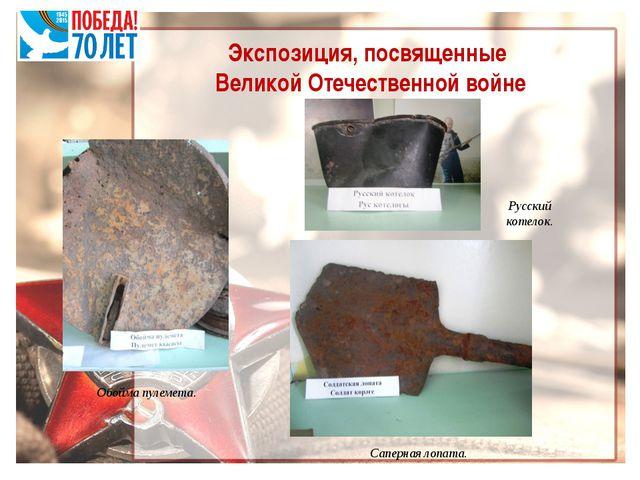 Экспозиция, посвященные Великой Отечественной войне Саперная лопата. Обойма п...