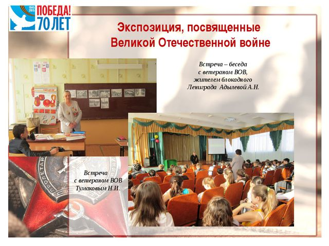 Экспозиция, посвященные Великой Отечественной войне Встреча – беседа с ветера...