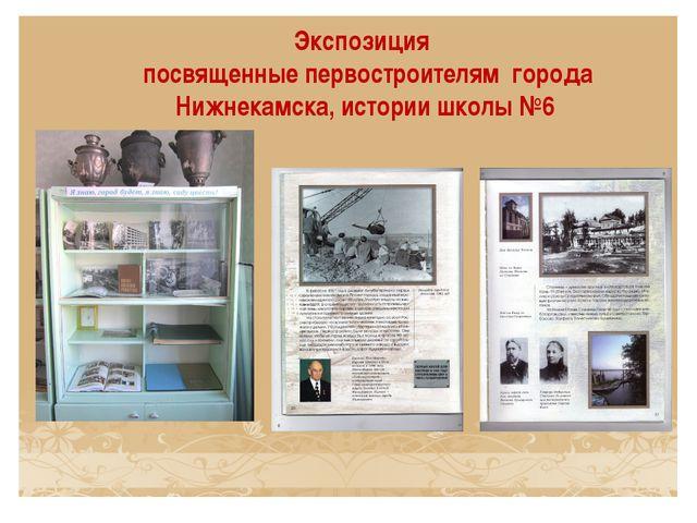 Экспозиция посвященные первостроителям города Нижнекамска, истории школы №6 ...