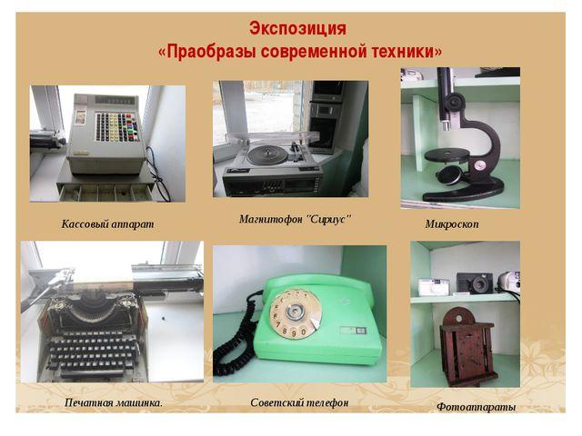 """Экспозиция «Праобразы современной техники» Кассовый аппарат Магнитофон """"Сириу..."""
