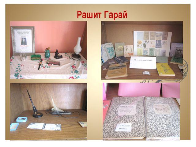 Рашит Гарай В 1993 году поэт вместе со своей семьей переезжает в Нижнекамск....