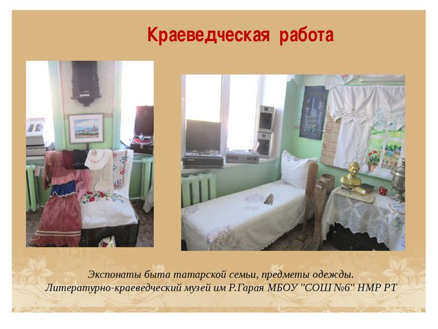 Краеведческая работа Экспонаты быта татарской семьи, предметы одежды. Литерат...